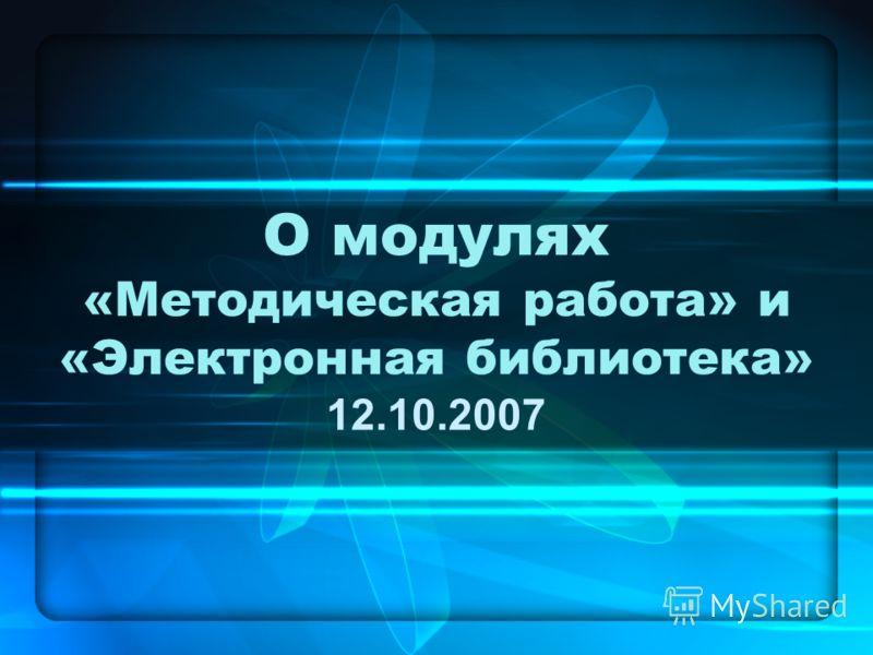 О модулях «Методическая работа» и «Электронная библиотека» 12.10.2007