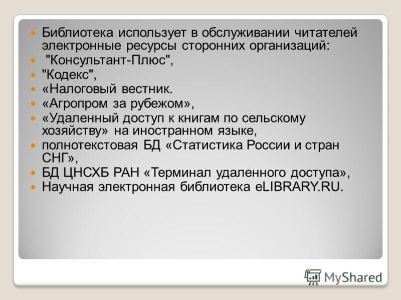 Библиотека использует в обслуживании читателей электронные ресурсы сторонних организаций: