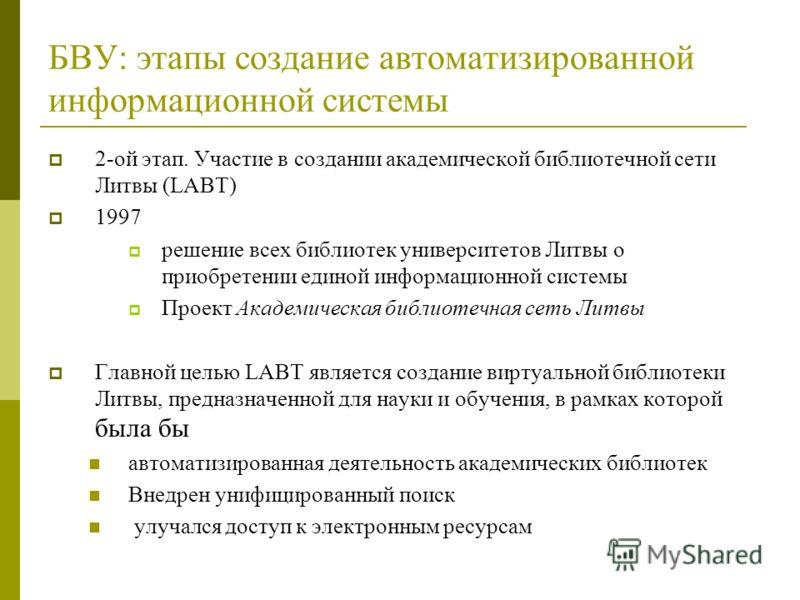 2-ой этап. Участие в создании академической библиотечной сети Литвы (LABT) 1997 решение всех библиотек университетов Литвы о приобретении единой информационной системы Проект Академическая библиотечная сеть Литвы Главной целью LABT является создание