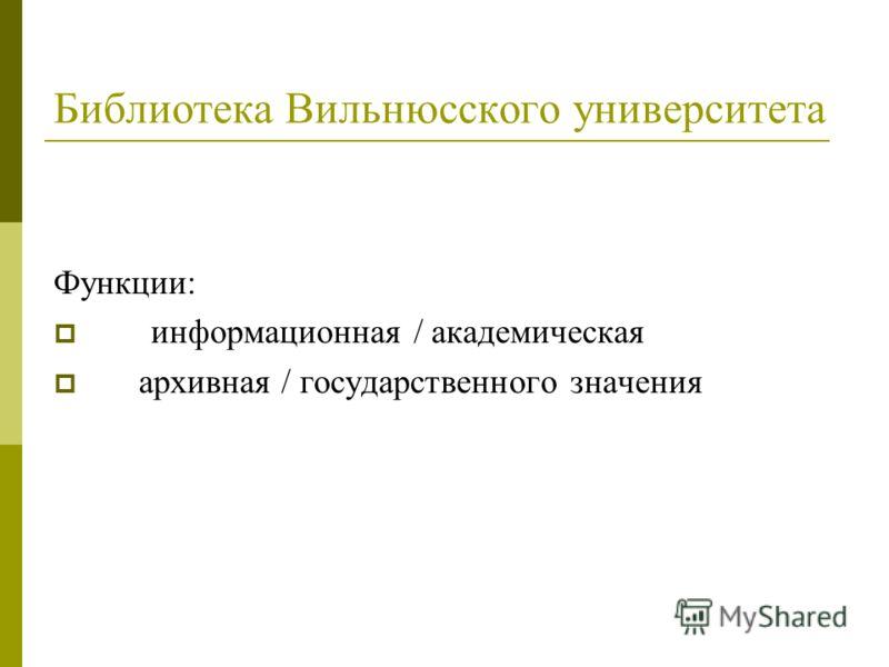 Функции: информационная / академическая архивная / государственного значения Библиотека Вильнюсского университета