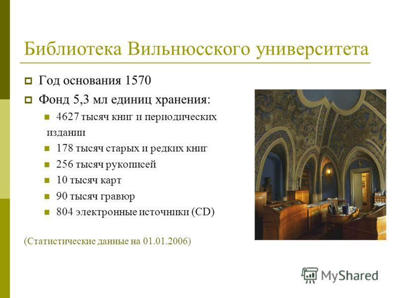 Год основания 1570 Фонд 5,3 мл единиц хранения: 4627 тысяч книг и периодических издании 178 тысяч старых и редких книг 256 тысяч рукописей 10 тысяч карт 90 тысяч гравюр 804 электронные источники (CD) (Статистические данные на 01.01.2006)