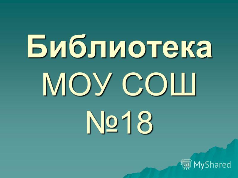 Библиотека МОУ СОШ 18