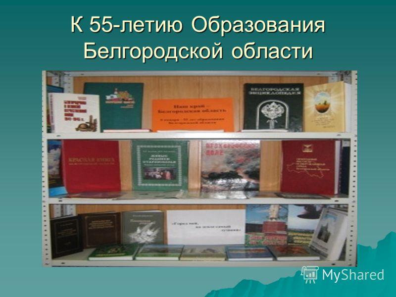 К 55-летию Образования Белгородской области