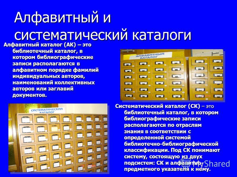 Алфавитный и систематический каталоги Алфавитный каталог (АК) – это библиотечный каталог, в котором библиографические записи располагаются в алфавитном порядке фамилий индивидуальных авторов, наименований коллективных авторов или заглавий документов.