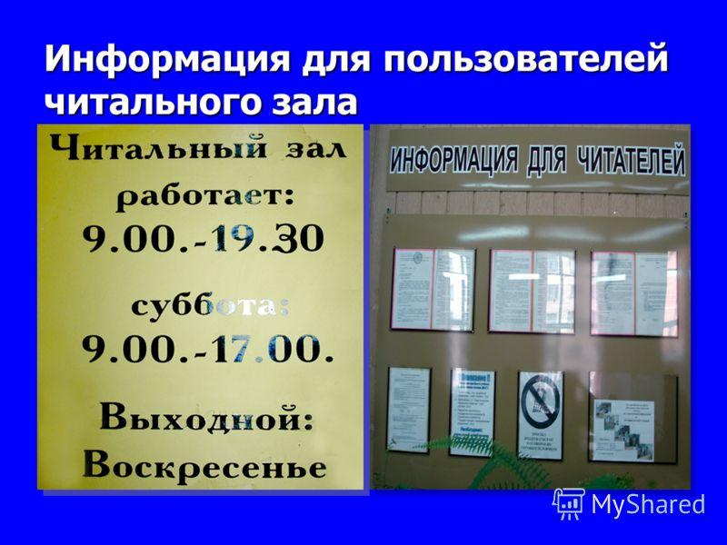 Информация для пользователей читального зала