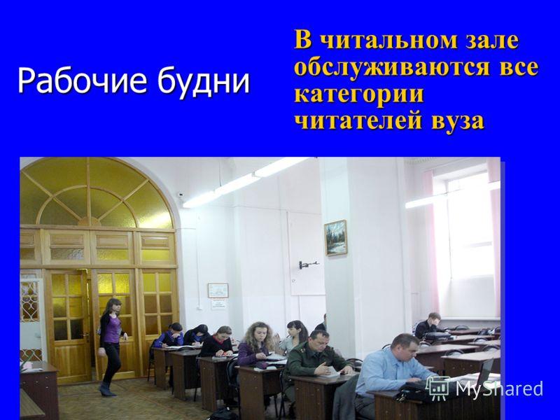 Рабочие будни В читальном зале обслуживаются все категории читателей вуза