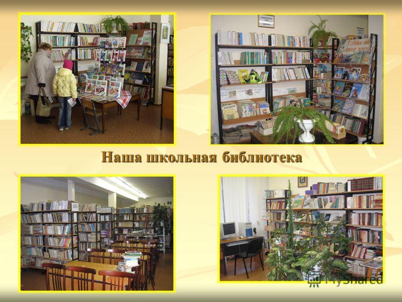 Наша школьная библиотека
