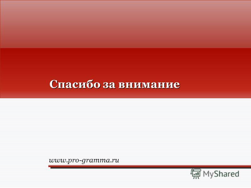 Спасибо за внимание www.pro-gramma.ru