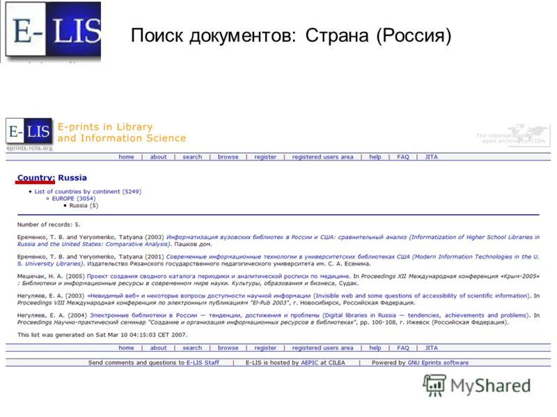 Поиск документов: Страна (Россия) 12 Международная конференция «Иссык-Куль 2011: Библиотеки и демократизация общества» 1-5 октября 2011