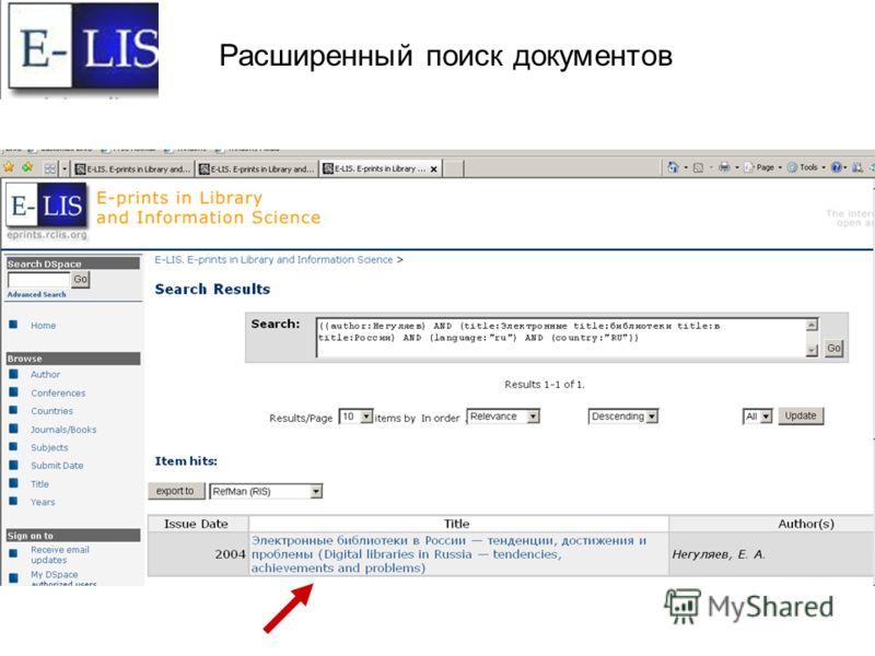Расширенный поиск документов