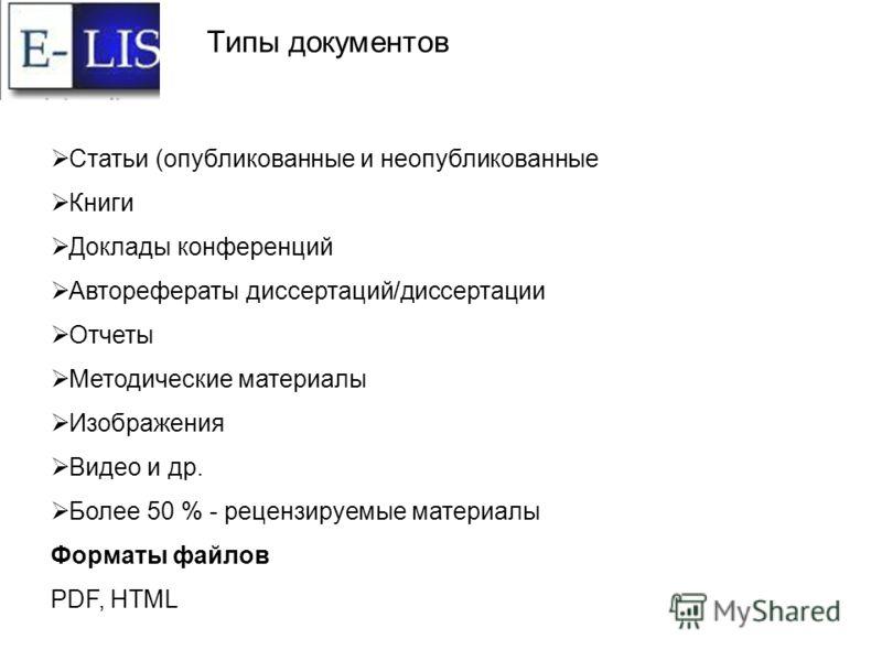 Типы документов Статьи (опубликованные и неопубликованные Книги Доклады конференций Авторефераты диссертаций/диссертации Отчеты Методические материалы Изображения Видео и др. Более 50 % - рецензируемые материалы Форматы файлов PDF, HTML