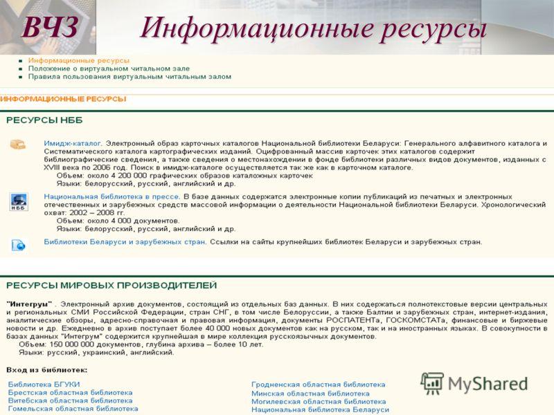 ВЧЗ Информационные ресурсы ВЧЗ Информационные ресурсы