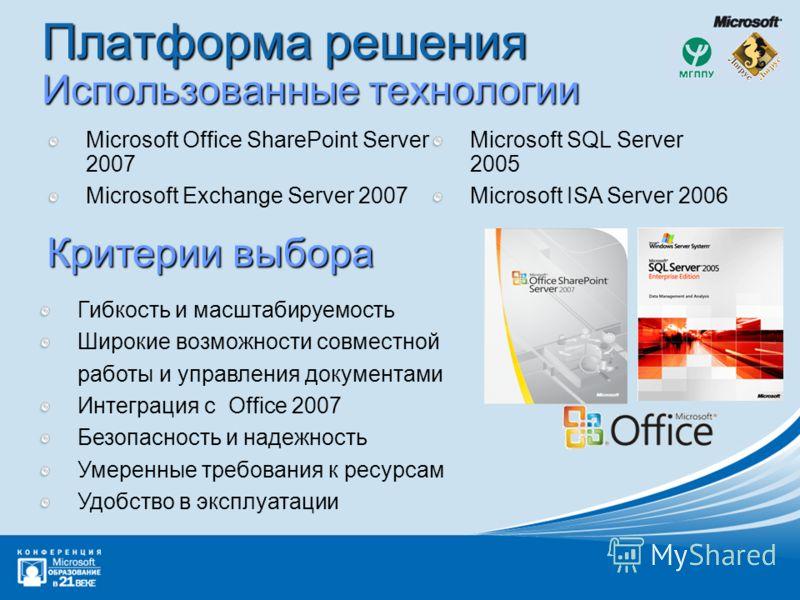 Платформа решения Использованные технологии Microsoft Office SharePoint Server 2007 Microsoft Exchange Server 2007 Критерии выбора Гибкость и масштабируемость Широкие возможности совместной работы и управления документами Интеграция с Office 2007 Без