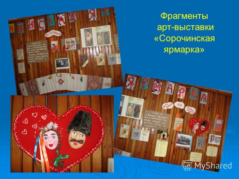 Фрагменты арт-выставки «Сорочинская ярмарка»