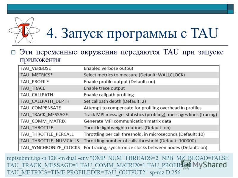 4. Запуск программы с TAU Эти переменные окружения передаются TAU при запуске приложения mpisubmit.bg -n 128 -m dual -env