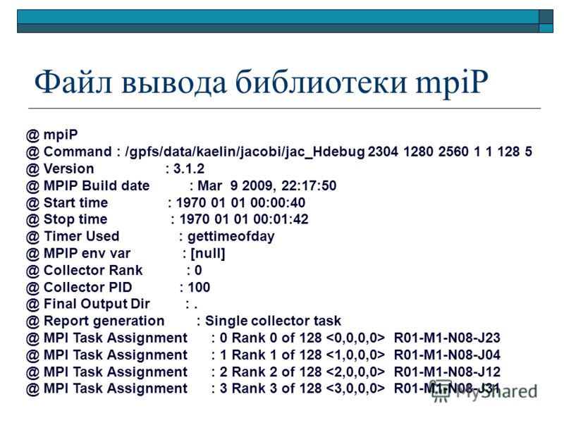 Файл вывода библиотеки mpiP @ mpiP @ Command : /gpfs/data/kaelin/jacobi/jac_Hdebug 2304 1280 2560 1 1 128 5 @ Version : 3.1.2 @ MPIP Build date : Mar 9 2009, 22:17:50 @ Start time : 1970 01 01 00:00:40 @ Stop time : 1970 01 01 00:01:42 @ Timer Used :