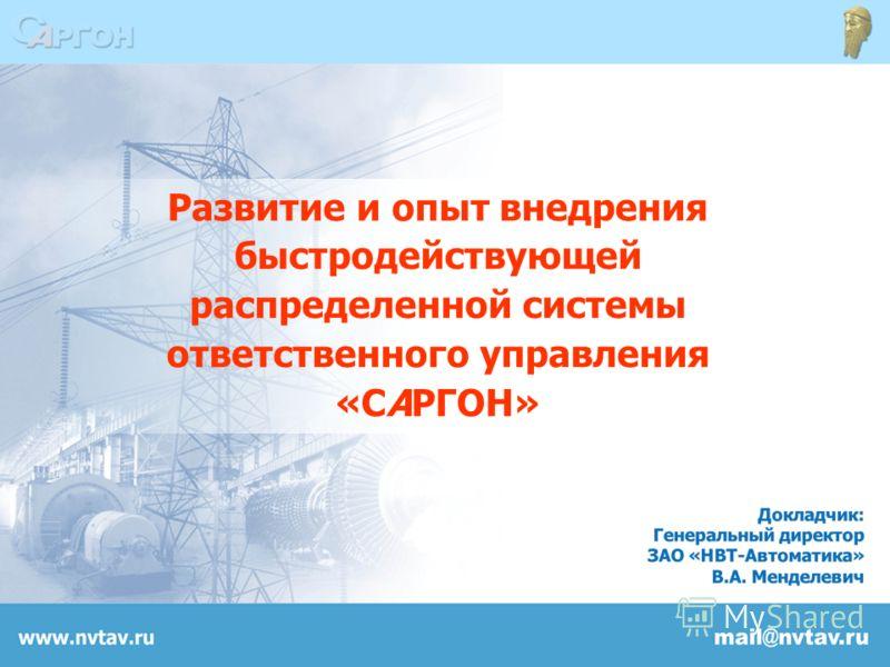 Развитие и опыт внедрения быстродействующей распределенной системы ответственного управления «САРГОН»