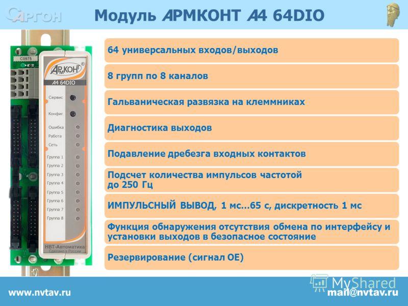 Модуль АРМКОНТ А4 64DIO 64 универсальных входов/выходов 8 групп по 8 каналов Гальваническая развязка на клеммниках Диагностика выходов Подавление дребезга входных контактов Подсчет количества импульсов частотой до 250 Гц ИМПУЛЬСНЫЙ ВЫВОД, 1 мс…65 с,