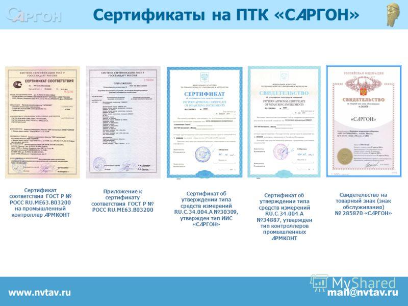 Сертификаты на ПТК «САРГОН» Сертификат об утверждении типа средств измерений RU.C.34.004.A 34887, утвержден тип контроллеров промышленных АРМКОНТ Сертификат соответствия ГОСТ Р POCC RU.ME63.B03200 на промышленный контроллер АРМКОНТ Приложение к серти