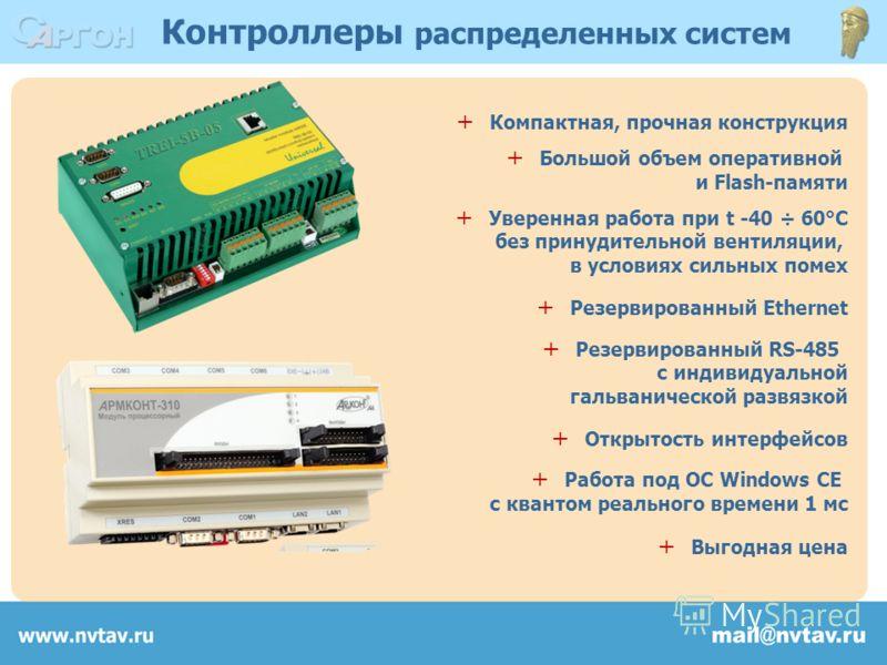 Контроллеры распределенных систем + Компактная, прочная конструкция + Большой объем оперативной и Flash-памяти + Уверенная работа при t -40 ÷ 60°С без принудительной вентиляции, в условиях сильных помех + Резервированный Ethernet + Резервированный RS
