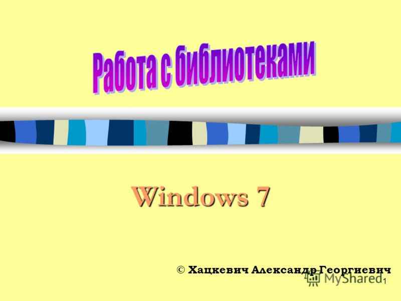 1 © Хацкевич Александр Георгиевич Windows 7