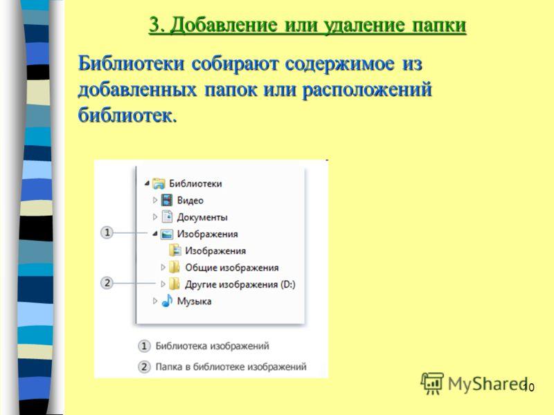 10 3. Добавление или удаление папки Библиотеки собирают содержимое из добавленных папок или расположений библиотек.