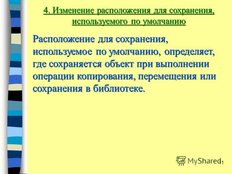11 4. Изменение расположения для сохранения, используемого по умолчанию Расположение для сохранения, используемое по умолчанию, определяет, где сохраняется объект при выполнении операции копирования, перемещения или сохранения в библиотеке.