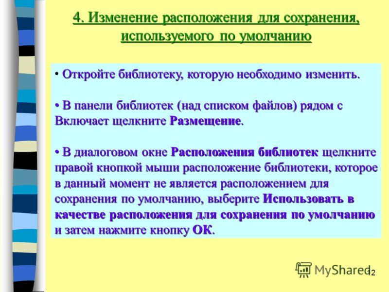 12 4. Изменение расположения для сохранения, используемого по умолчанию Откройте библиотеку, которую необходимо изменить. В панели библиотек (над списком файлов) рядом с Включает щелкните Размещение. В панели библиотек (над списком файлов) рядом с Вк