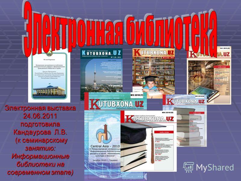 Электронная выставка 24.06.2011 подготовила Кандаурова Л.В. (к семинарскому занятию: Информационные библиотеки на современном этапе)