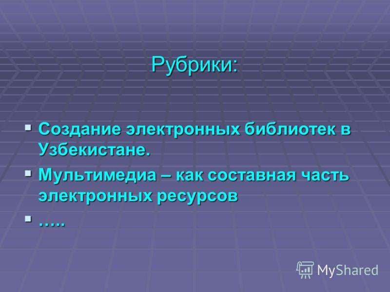 Рубрики: Создание электронных библиотек в Узбекистане. Создание электронных библиотек в Узбекистане. Мультимедиа – как составная часть электронных ресурсов Мультимедиа – как составная часть электронных ресурсов ….. …..