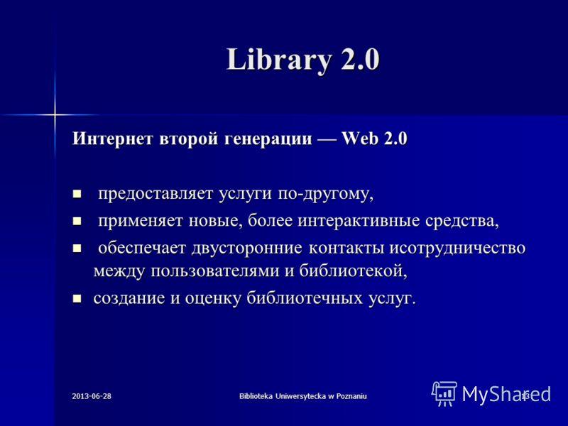 Library 2.0 Library 2.0 Интернет второй генерации Web 2.0 предоставляет услуги по-другому, предоставляет услуги по-другому, применяет новые, более интерактивные средства, применяет новые, более интерактивные средства, обеспечает двусторонние контакты