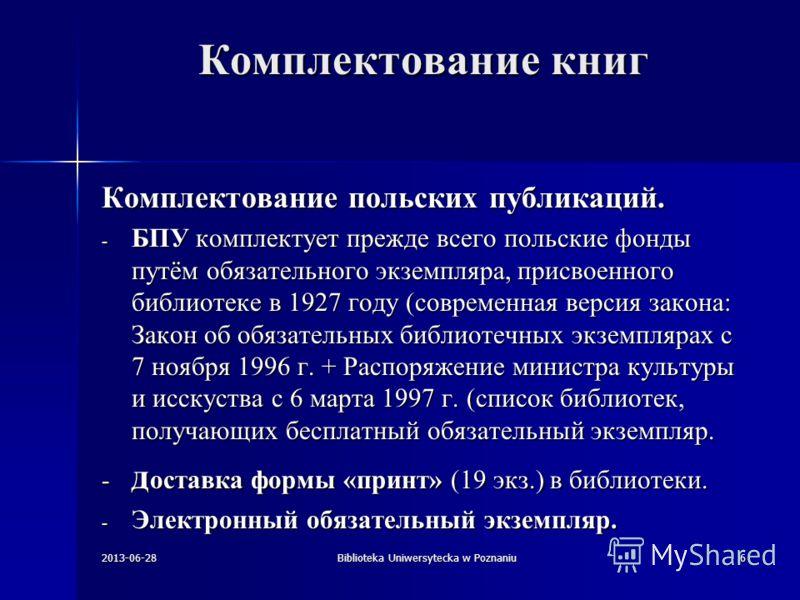 Комплектование книг Комплектование книг Комплектование польских публикаций. - БПУ комплектует прежде всего польские фонды путём обязательного экземпляра, присвоенного библиотеке в 1927 году (современная версия закона: Закон об обязательных библиотечн
