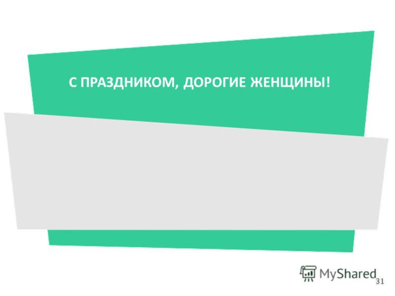 С ПРАЗДНИКОМ, ДОРОГИЕ ЖЕНЩИНЫ! 31