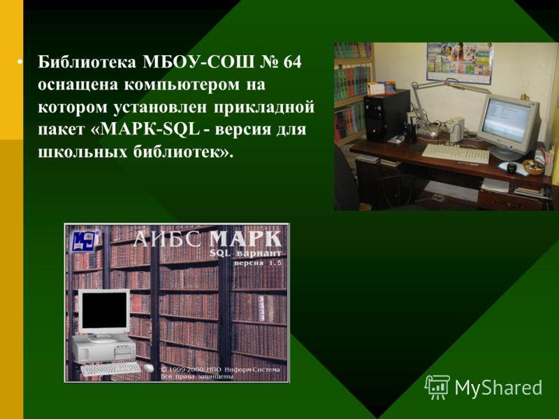 Библиотека МБОУ-СОШ 64 оснащена компьютером на котором установлен прикладной пакет «МАРК-SQL - версия для школьных библиотек».