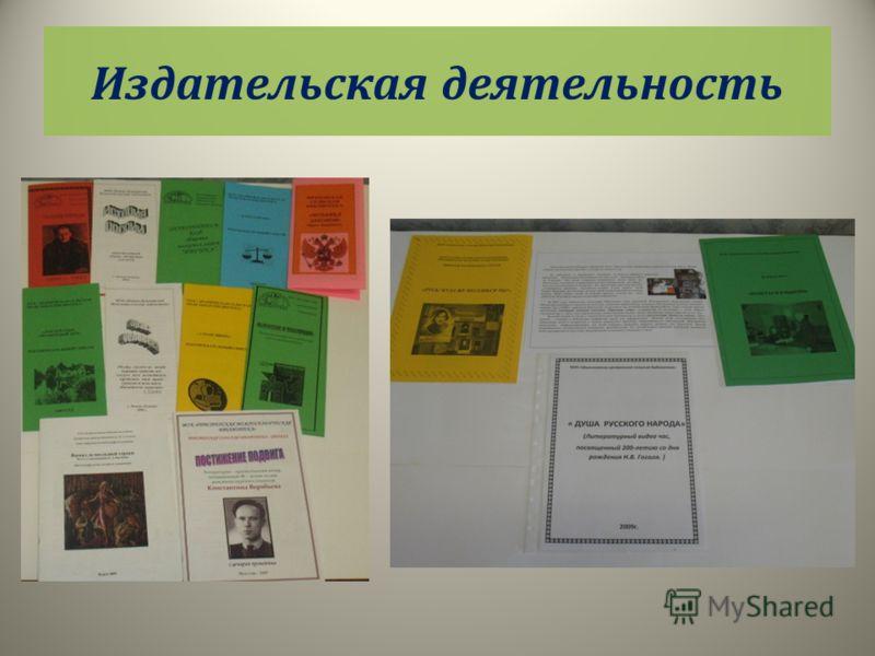 Издательская деятельность