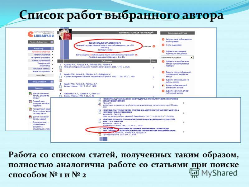 Список работ выбранного автора Работа со списком статей, полученных таким образом, полностью аналогична работе со статьями при поиске способом 1 и 2