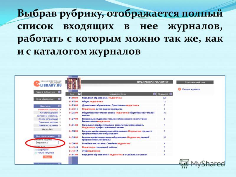 Выбрав рубрику, отображается полный список входящих в нее журналов, работать с которым можно так же, как и с каталогом журналов