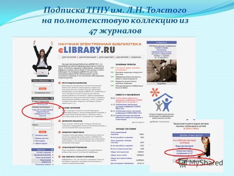 Подписка ТГПУ им. Л.Н. Толстого на полнотекстовую коллекцию из 47 журналов