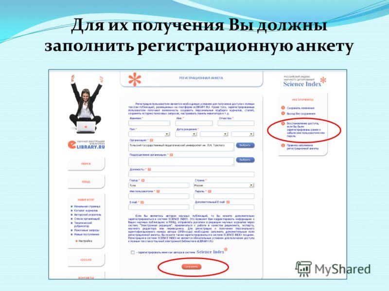 Для их получения Вы должны заполнить регистрационную анкету