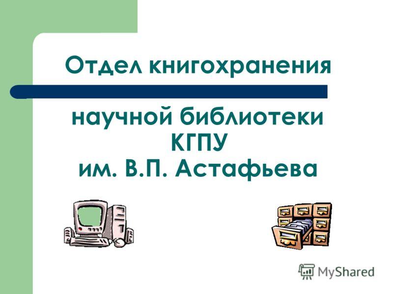 Отдел книгохранения научной библиотеки КГПУ им. В.П. Астафьева