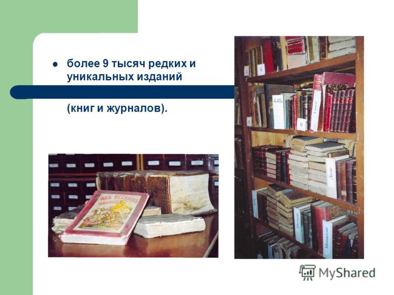 более 9 тысяч редких и уникальных изданий (книг и журналов).