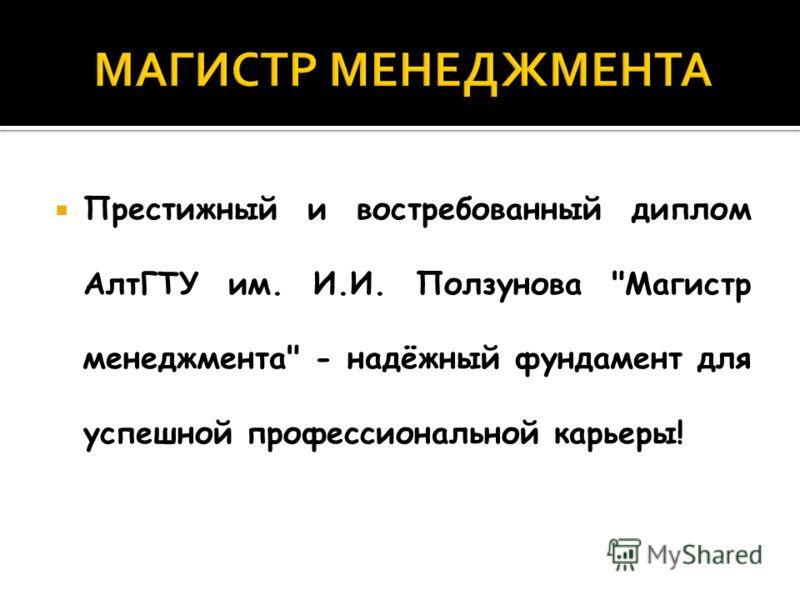Престижный и востребованный диплом АлтГТУ им. И.И. Ползунова Магистр менеджмента - надёжный фундамент для успешной профессиональной карьеры!