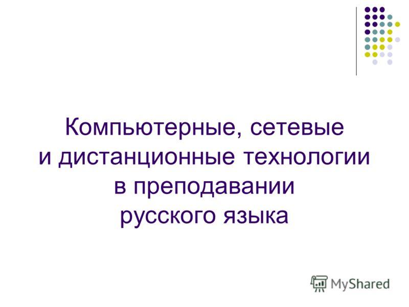 Компьютерные, сетевые и дистанционные технологии в преподавании русского языка