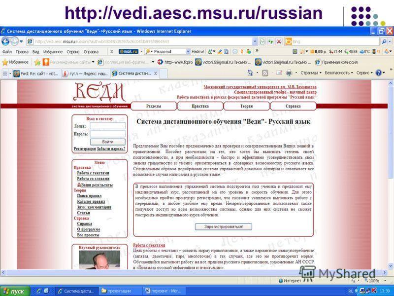 http://vedi.aesc.msu.ru/russian