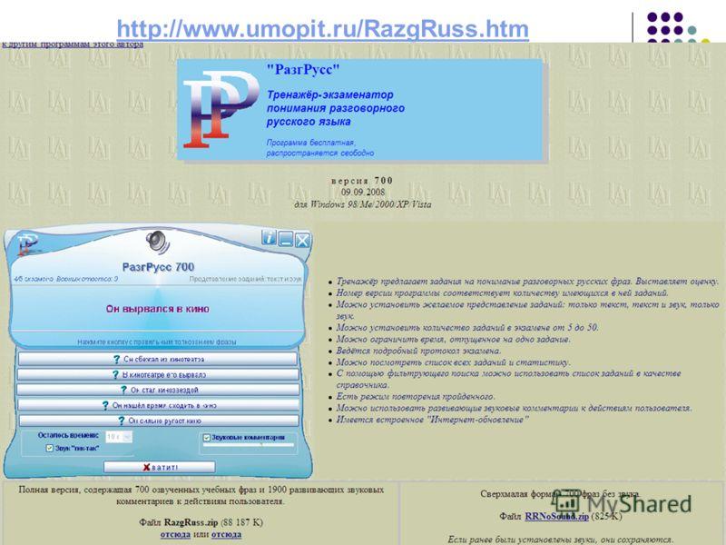 http://www.umopit.ru/RazgRuss.htm