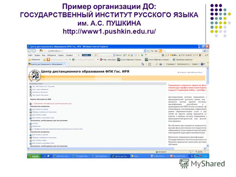Пример организации ДО: ГОСУДАРСТВЕННЫЙ ИНСТИТУТ РУССКОГО ЯЗЫКА им. А.С. ПУШКИНА http://www1.pushkin.edu.ru/