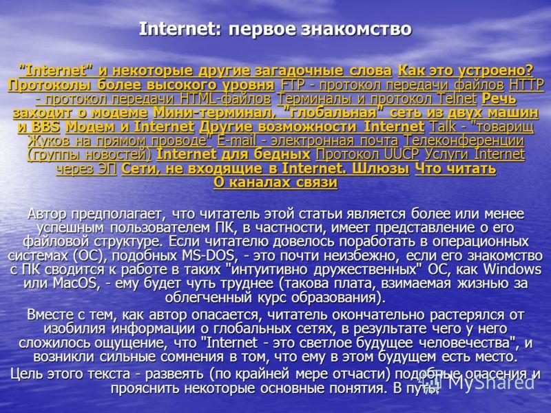 Internet: первое знакомство