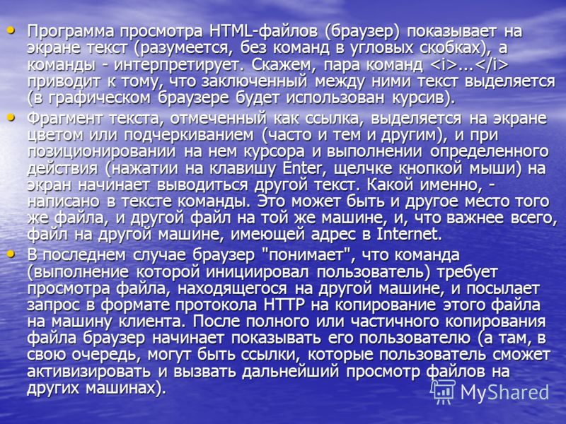 Программа просмотра HTML-файлов (браузер) показывает на экране текст (разумеется, без команд в угловых скобках), а команды - интерпретирует. Скажем, пара команд... приводит к тому, что заключенный между ними текст выделяется (в графическом браузере б