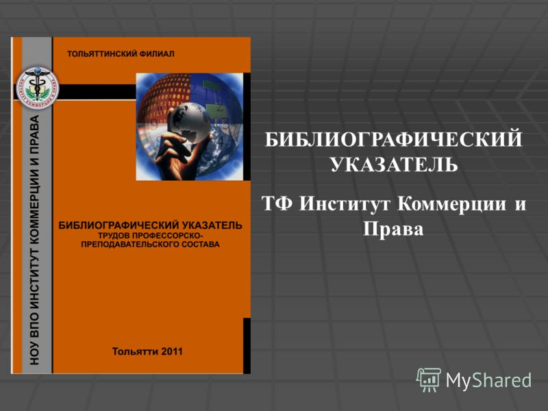 БИБЛИОГРАФИЧЕСКИЙ УКАЗАТЕЛЬ ТФ Институт Коммерции и Права