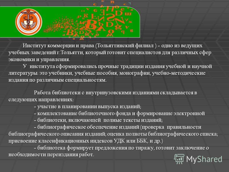 Институт коммерции и права ( Тольяттинский филиал ) - одно из ведущих учебных заведений г. Тольятти, который готовит специалистов для различных сфер экономики и управления. Институт коммерции и права ( Тольяттинский филиал ) - одно из ведущих учебных